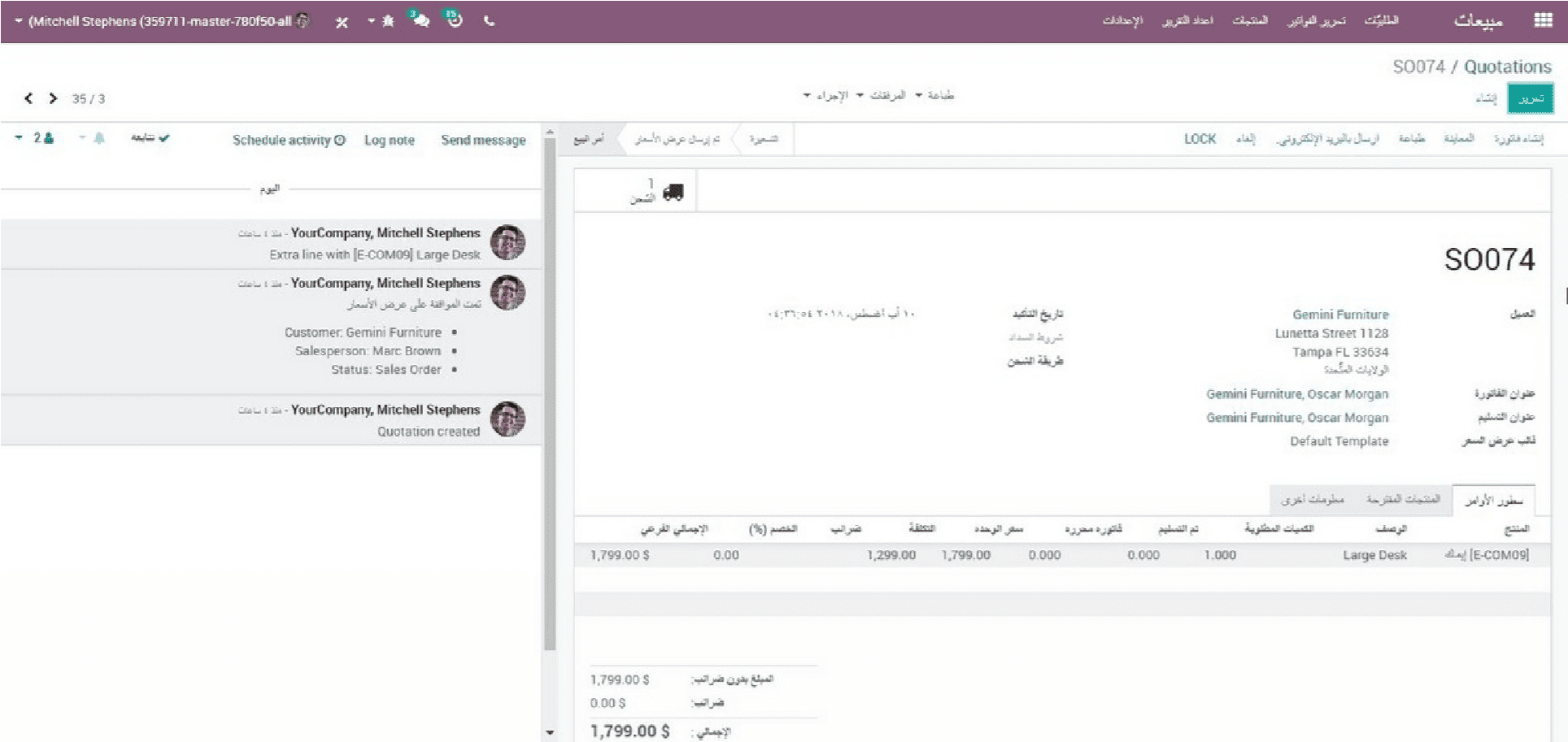 odoo-12-features-13-cybrosys